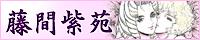 Fujima Shion
